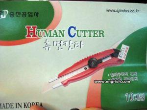 human-cutter